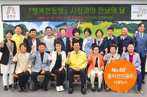 흥미진진공주 시정뉴스 NO.60