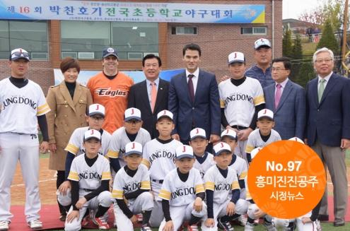 흥미진진공주 시정뉴스 NO.97