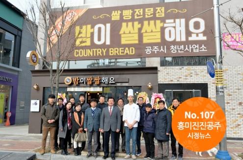 흥미진진공주 시정뉴스 NO.107