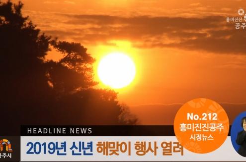 흥미진진공주 시정뉴스 212호(새해맞이 타종식, 신년 해맞이, 시무식, 신년교례회, 공주시정)