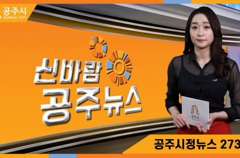 신바람 공주뉴스 273호(코로나19 방역대책, 대흥약품, 소상공인 간담회, 알밤한돈, 정례브리핑)