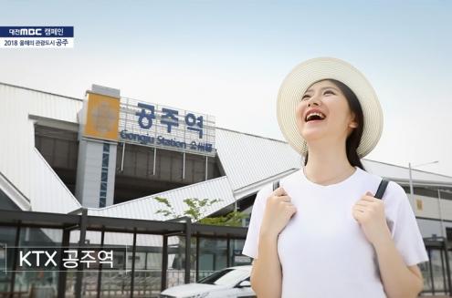 대전MBC 캠페인 2018 올해의 관광도시 공주