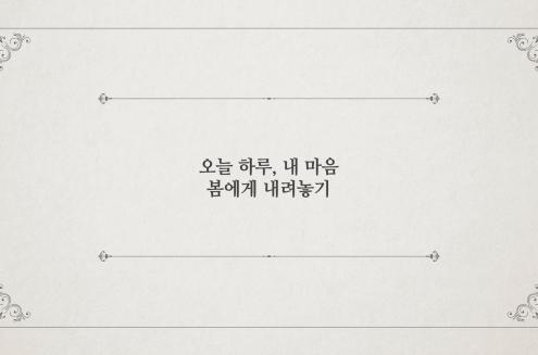 2018 올해의 관광도시 공주시 봄 클래스 영상