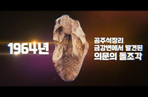 2018 공주 석장리 세계구석기축제 홍보영상