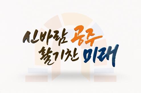 2018 공주시 민선7기 비젼 공약