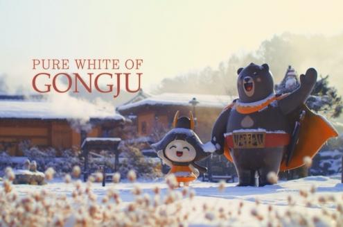 (세계유산도시 공주) 순백의 겨울 공주 홍보영상