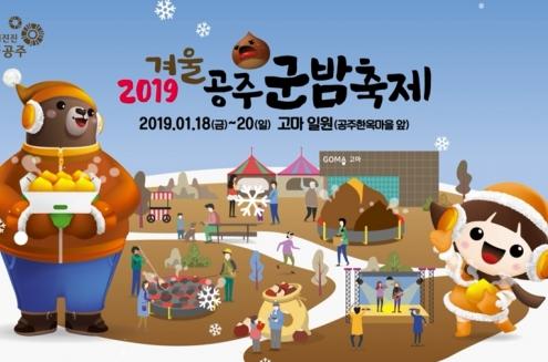 2019 겨울공주 군밤축제(세계유산도시 공주)