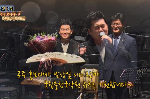 (흥미진진 공주) 국악인 남상일 국립충청국악원 공주 유치 홍보대사로 위촉