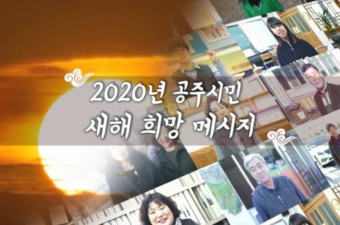 (시민참여영상) 2020년 공주시민 새해 희망 메시지