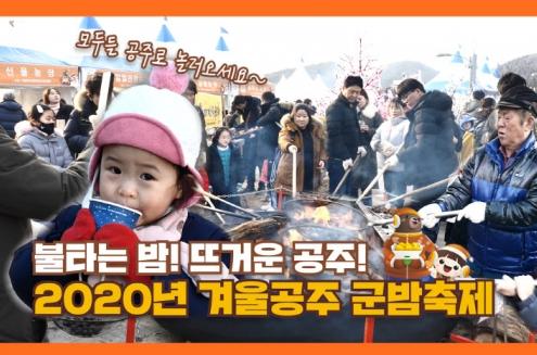 (흥미진진 공주) 2020 겨울공주 군밤축제(불타는 밤, 뜨거운 공주, 겨울축제, 군밤, 고마센터)