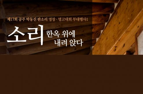 박동진 판소리 명창 · 명고대회 부대행사